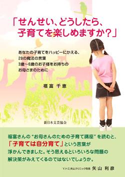 画像1: せんせい、どうしたら、子育てを楽しめますか? (1)