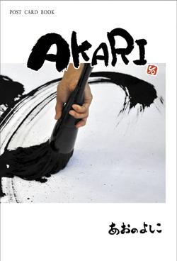 画像1: AKARI (1)