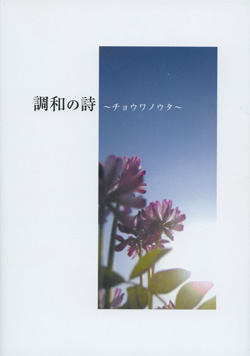 画像1: 調和の詩 〜チョウワノウタ〜 (1)