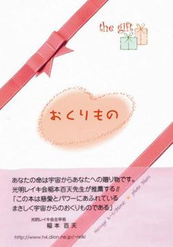画像1: おくりもの 〜the gift〜 (1)