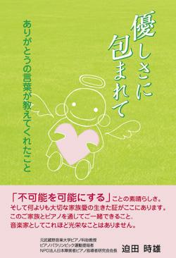 画像1: 優しさに包まれて〜ありがとうの言葉が教えてくれたこと〜 (1)