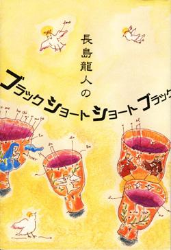 画像1: 長島龍人のブラックショートショート (1)