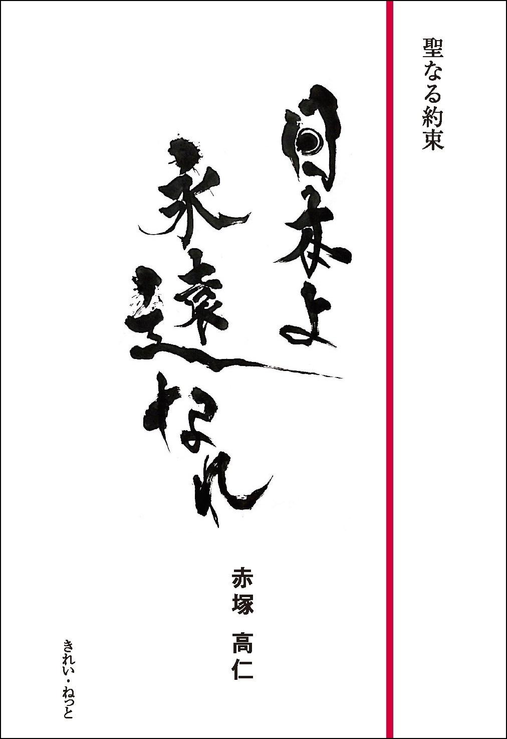 画像1: 聖なる約束 日本よ永遠なれ (1)