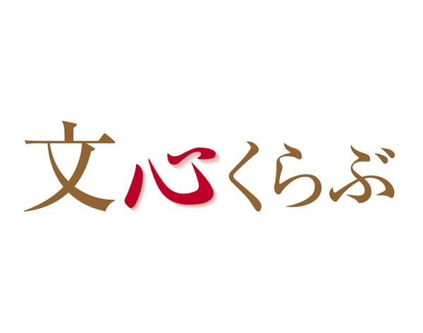 画像1: 文心くらぶ (1)