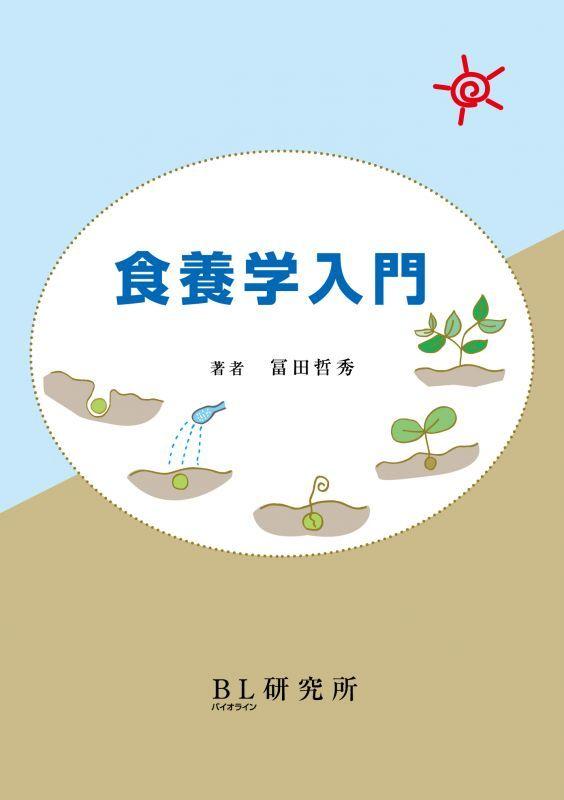 画像1: 食養学入門 (1)