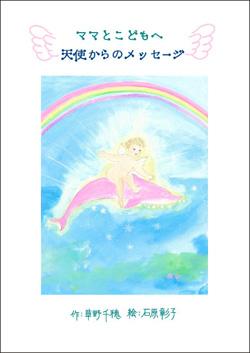 画像1: ママとこどもへ 天使からのメッセージ (1)