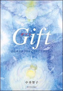 画像1: Gift 白血病がきづかせてくれたたからもの (1)