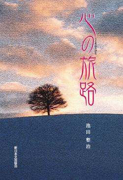 画像1: 心の旅路 (1)