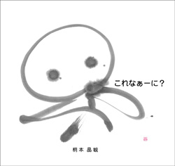 画像1: これ なぁーに? (1)