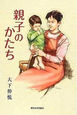 画像1: 親子のかたち (1)